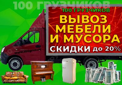 вывоз мебели и мусора 100 грузчиков